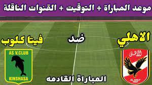 موعد مباراة الاهلي ضد فيتا كلوب في دوري ابطال افريقيا - YouTube
