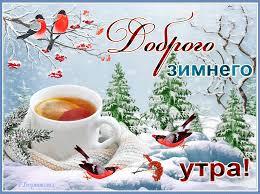 Доброго зимнего утра!Хорошего настроения!*** ~ Плэйкасты ~ Beesona.Ru