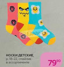 Скидки в категории «Одежда и обувь» в Кировске — Едадил