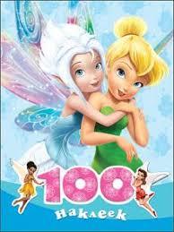 """""""<b>100</b> наклеек """"<b>Disney</b>. <b>Феи</b>"""""""" купить наклейки детские   Лабиринт"""