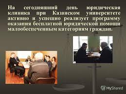 Презентация на тему Юридическая клиника юридического факультета  23 На сегодняшний день юридическая клиника при Казанском университете активно