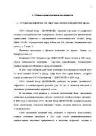 Отчет по учебно ознакомительной практике на предприятии ООО Белый  Отчёт по практике Отчет по учебно ознакомительной практике на предприятии ООО Белый Ветер