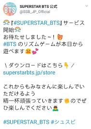 Released Superstar And T amp;t Bts Android Ios Download For Japan EERrq