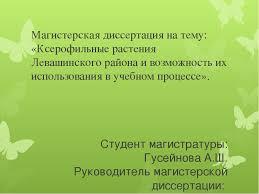 Презентация по биологии ботанике на тему КСЕРОФИЛЬНЫЕ  слайда 1 Магистерская диссертация на тему Ксерофильные растения Левашинского района