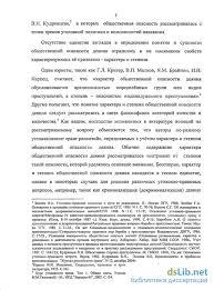 опасность деяния в уголовном праве России Общественная опасность деяния в уголовном праве России