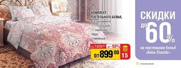 <b>Комплекты постельного белья</b> со скидкой <b>до</b> 60%!