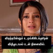 love sad es images in tamil