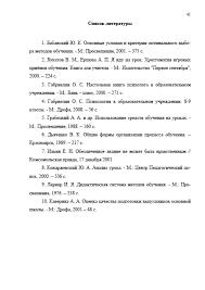 Декан НН Учебно ознакомительная практика в милиции r  Страница 30 Учебно ознакомительная практика в милиции
