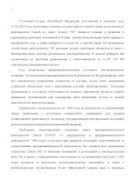Реферат на тему Уголовный Кодекс Российской Федерации docsity  Это только предварительный просмотр