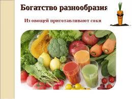 Презентация по технологии класс на тему Овощи Блюда из овощей  Богатство разнообразия Из овощей приготавливают соки