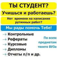 Рефераты контрольные курсовые дипломные ВКонтакте Рефераты контрольные курсовые дипломные 33