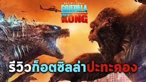 ก็อตซิลล่าปะทะคอง อัดกันมันส์จนไม่เกรงใจเนื้อเรื่องคน : Godzilla Vs Kong  [รีวิว+ไม่มีสปอย] - YouTube