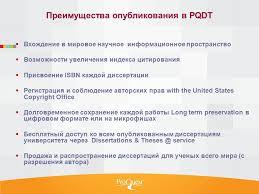 proquest dissertations and theses Крупнейшая полнотекстовая база  21 Преимущества опубликования