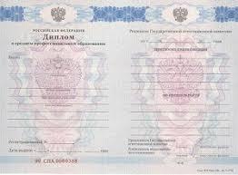Купить диплом в Москве Диплом колледжа