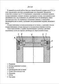 Модернизация поршневого компрессора КТ Курсовая работа Работа   1567 руб