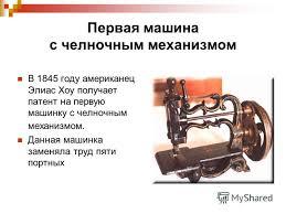Презентация на тему ИСТОРИЯ СОЗДАНИЯ ШВЕЙНОЙ МАШИНЫ Первые  3 Первая