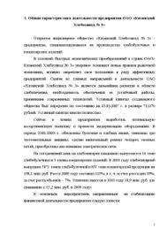 Отчёт по практике на примере ОАО Казанский Хлебозавод №  Отчёт по практике Отчёт по практике на примере ОАО Казанский Хлебозавод № 3