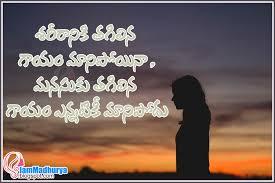 Sad Telugu Quotes
