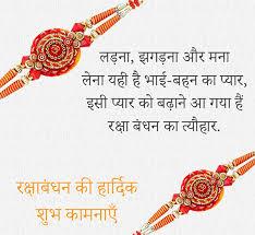 Happy Raksha Bandhan Status In Hindi For Whatsapp