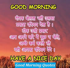 fresh very good morning images in hindi