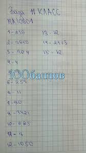 Тренировочная работа по математике класс ответы ЕГЭ ОГЭ  В частной группе или тут