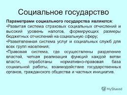 Презентация на тему Социальная политика РФ и государственная  7 Социальное государство Параметрами