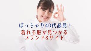 ぽっちゃり40代に似合うおすすめのブランドサイト11選soleil