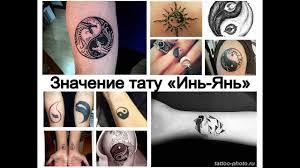 значение тату инь янь информация и фото примеры рисунков для сайта Tattoo Photoru