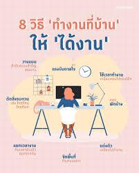 8 วิธี 'ทำงานที่บ้าน' ให้ได้ 'งาน' ที่มีประสิทธิภาพสูงสุด