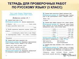 Проверочные работы по литературе класс школа россии скачать  Скачать бесплатно и купить бумажную книгу Пособие предназначено для реализации такого важного компонента учебной деятельности как проведение самоконтроля