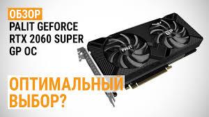 Обзор <b>видеокарты Palit GeForce RTX</b> 2060 SUPER GP OC ...