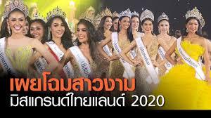 เปิดตัวสาวงาม 77 จังหวัด เวทีมิสแกรนด์ไทยแลนด์ 2020 - Miss Grand