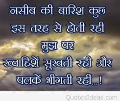 sad love wallpapers with quotes in hindi. Brilliant Hindi To Sad Love Wallpapers With Quotes In Hindi