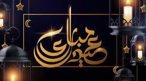 Eid Mubarak    عيد مبارك    محمد & أحمد المقيط 2019 - YouTube