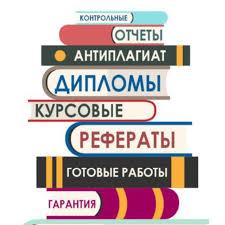Главная страница Квалифицированная помощь в написании учебных работ