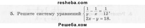 ГДЗ по алгебре для класса Ю Н Макарычев контрольная работа  ГДЗ Учебник по алгебре 9 класс Дидактические материалы Ю Н