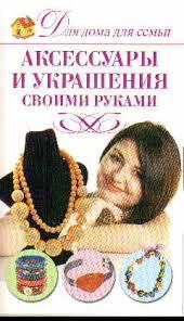Аксессуары и украшения своими руками. Севостьянова Н.Н ...