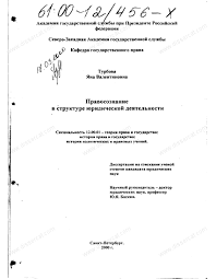 Диссертация на тему Правосознание в структуре юридической  Диссертация и автореферат на тему Правосознание в структуре юридической деятельности научная