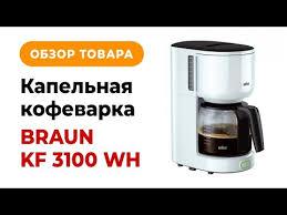 ROZETKA | Отзывы о Капельная <b>кофеварка BRAUN KF 3100</b> WH ...