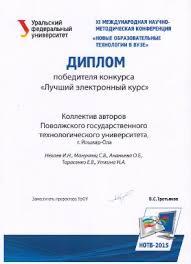 Опыт организации образовательного процесса с использованием  ВНЕШНЕЕ ПРИЗНАНИЕ Конкурс продуктов и услуг для образовательных учреждений СПО Всероссийского форума Образовательная среда