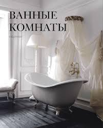hi home bathrooms KRD july-august 2011 by Hi home magazine ...