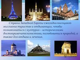 Презентация на тему ЦЕЛЬ УРОКА Познакомиться со странами  14 Страны