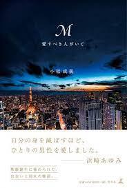 浜崎 あゆみ m の 歌詞