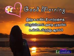 Good Morning Greetings Kavithai Tamil Tamillinescafecom