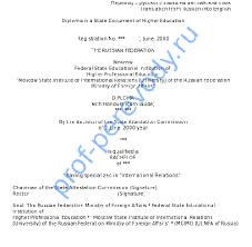 Образцы перевода документов в нашем бюро переводов diploma png