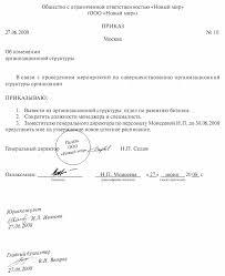 Порядок вручения уведомления о сокращении ru Порядок вручения уведомления о сокращении