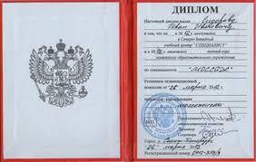 ДиплоМир Ваш мир дипломов  Виды документов