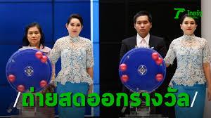ชมถ่ายทอดสดการออกสลากกินแบ่งรัฐบาล งวดวันที่ 1 กุมภาพันธ์ 2563