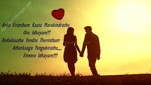 heart touching friendship messages in english. Wonderful Friendship Heart Touching Love Messages Tamil For Friendship In English