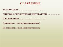 Требования к содержанию и структуре курсовой работы online  ОГЛАВЛЕНИЕ ЗАКЛЮЧЕНИЕ СПИСОК ИСПОЛЬЗУЕМОЙ ЛИТЕРАТУРЫ ПРИЛОЖЕНИЯ Приложение 1 название приложения Приложение 2